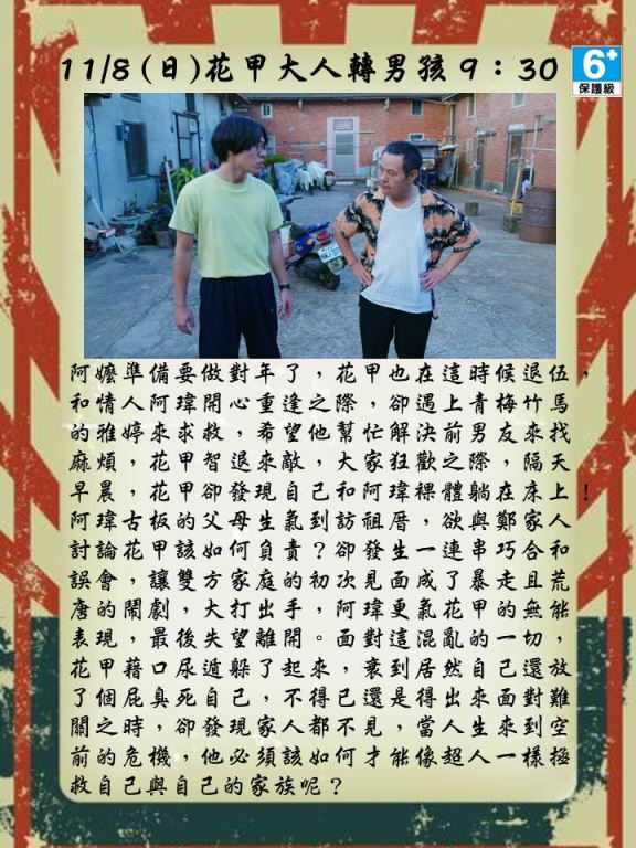 109年11月份文化電影欣賞(回顧國片)(4)