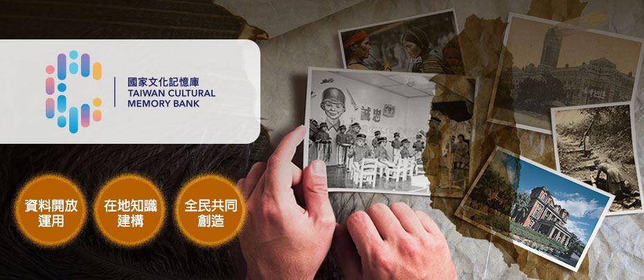 國家文化記憶庫