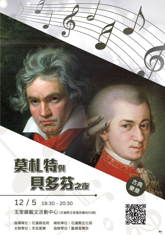 「古典樂章-莫札特與貝多芬之夜」音樂會