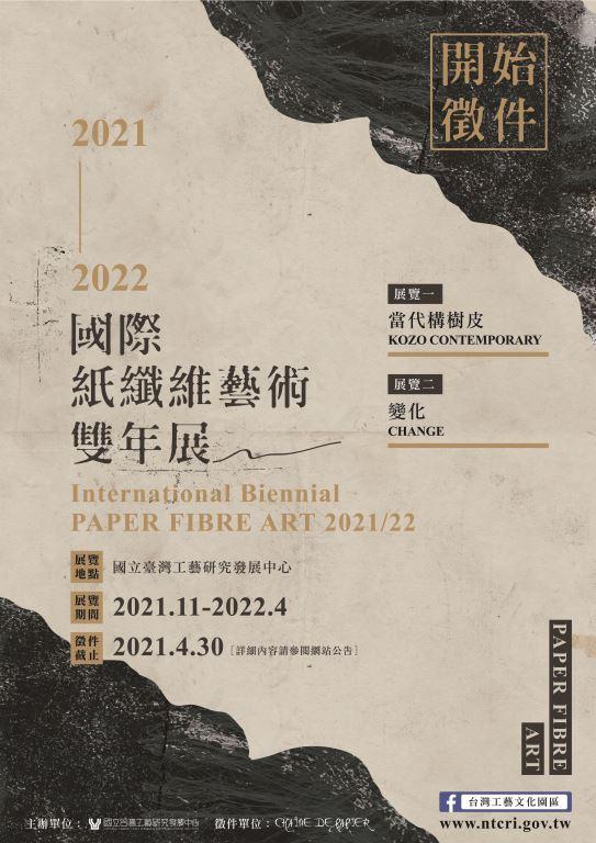 【轉知】「2021/22國際紙纖維藝術雙年展」徵件公告(1)
