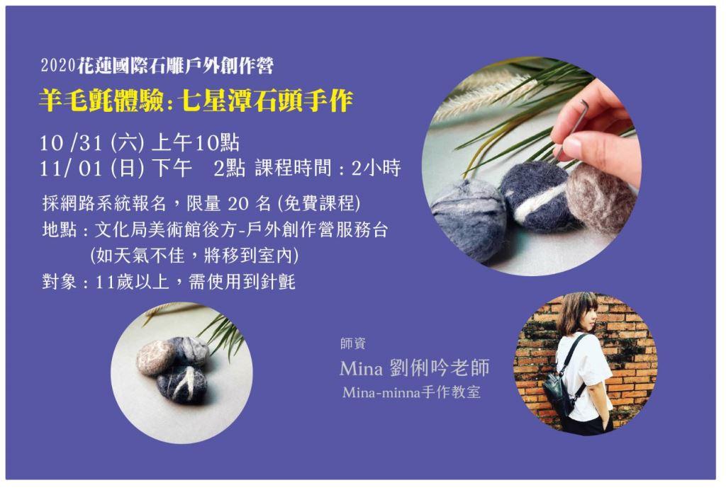 2020花蓮國際石雕藝術季戶外創作營體驗手作工作坊(羊毛氈)