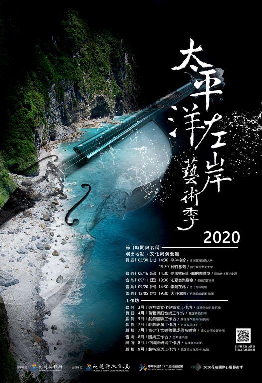 2020太平洋左岸藝術季(1)