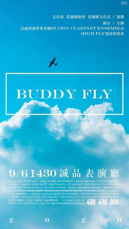 巴迪單簧管重奏團與High Fly豎笛四重奏之邂逅(1)