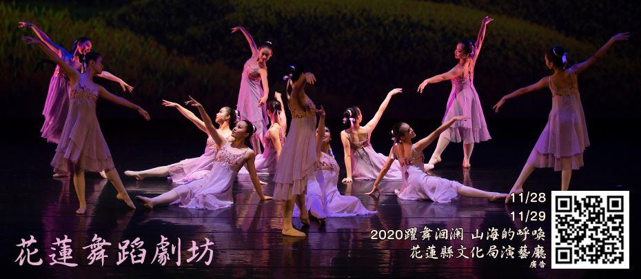 2020「躍舞洄瀾:山海的呼喚」慈善義演