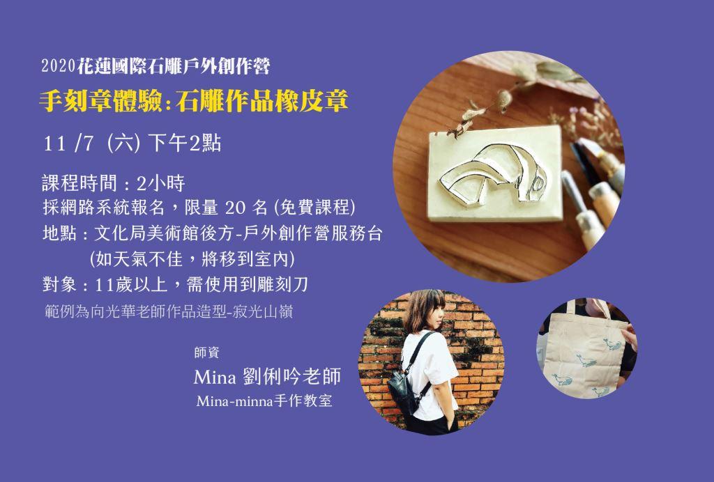 2020花蓮國際石雕藝術季戶外創作營體驗手作工作坊(手刻章)