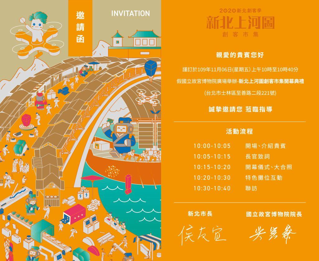 【轉知】2020新北創客季-新北上河圖創客市集(1)