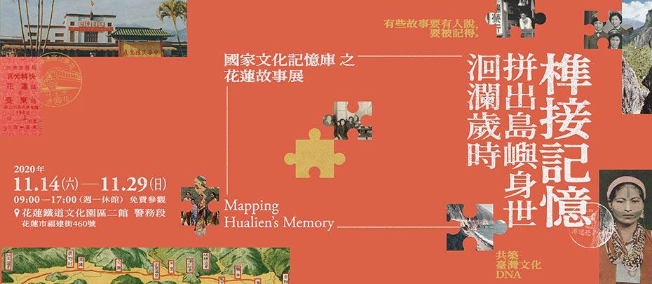 國家文化記憶庫之花蓮故事展