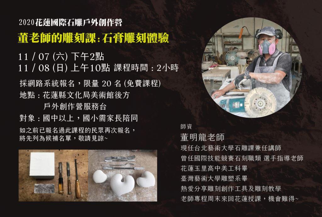 2020花蓮國際石雕藝術季戶外創作營體驗手作工作坊(石膏雕刻)