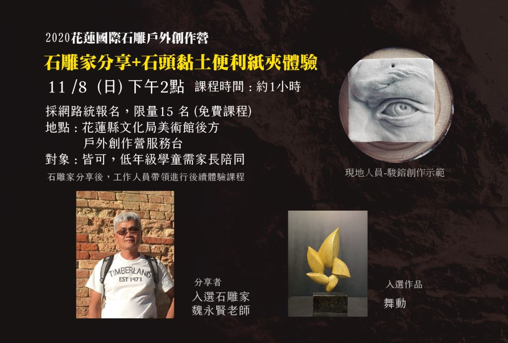 2020花蓮國際石雕藝術季戶外創作營體驗手作工作坊(石雕家分享+石頭黏土便利夾)