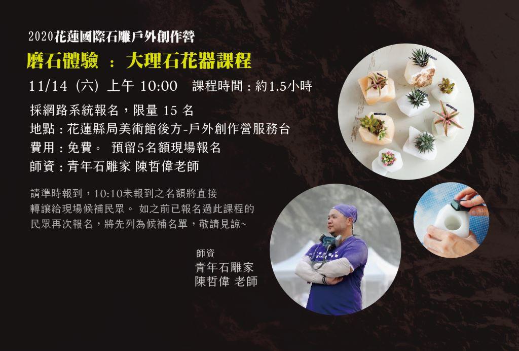 2020花蓮國際石雕藝術季戶外創作營體驗手作工作坊(磨石體驗:大理石花器)