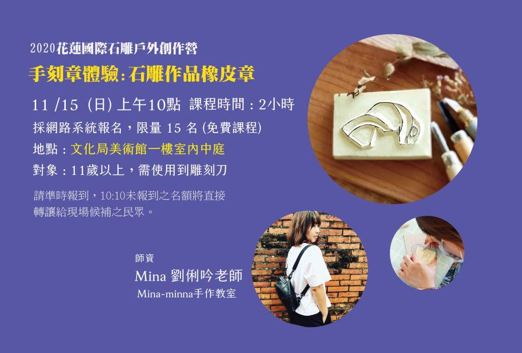 2020花蓮國際石雕藝術季戶外創作營體驗手作工作坊(手刻章體驗:石雕作品橡皮章)