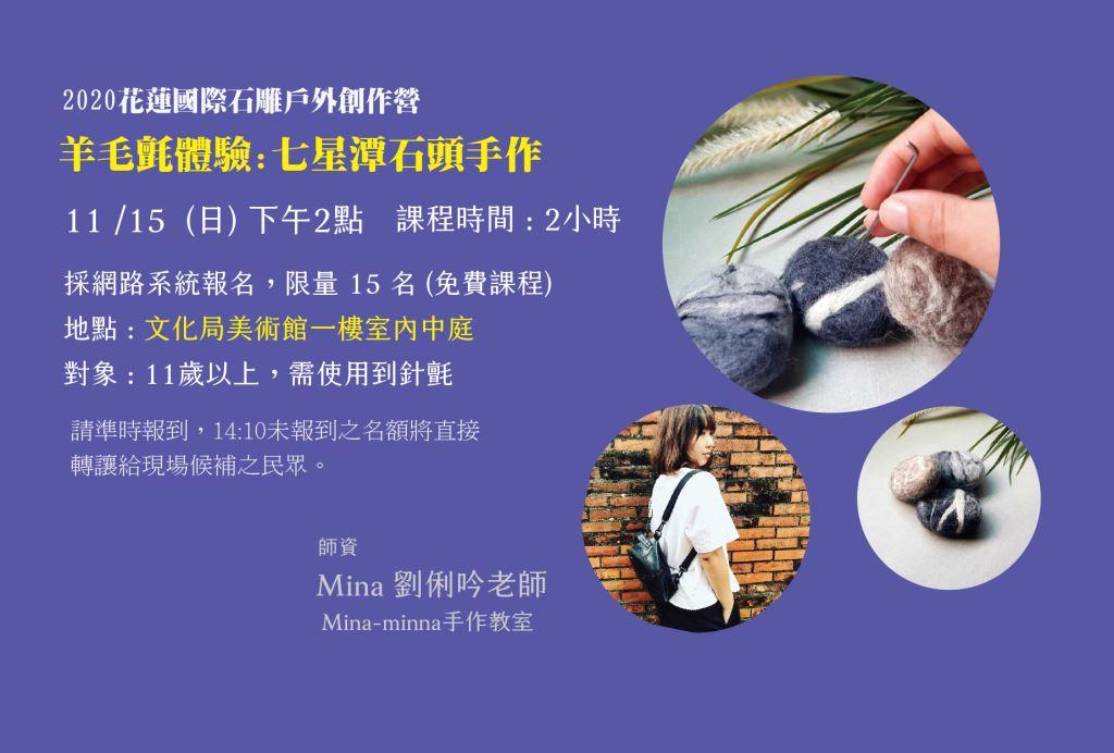2020花蓮國際石雕藝術季戶外創作營體驗手作工作坊(羊毛氈體驗:七星潭石頭手作)