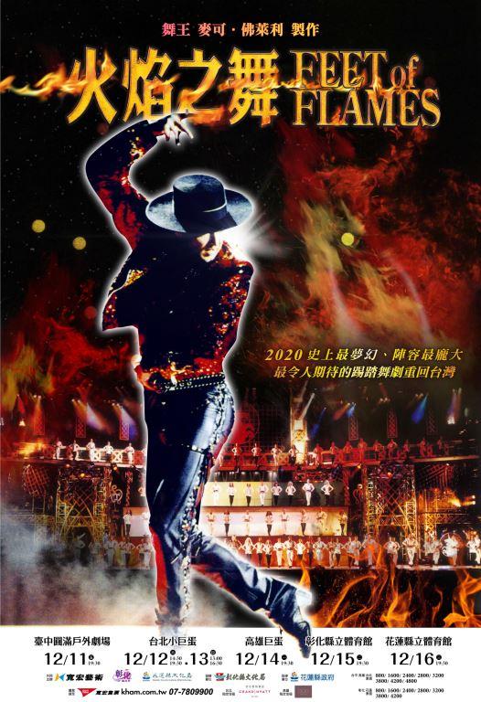 洄瀾藝術節「《火焰之舞》愛爾蘭踢踏舞」