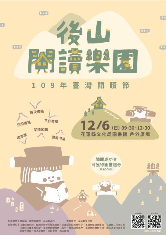 「109年臺灣閱讀節—後山閱讀樂園」歡迎大家一起來參加!