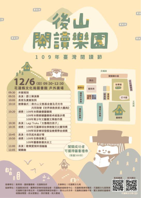「109年臺灣閱讀節—後山閱讀樂園」歡迎大家一起來參加!(1)