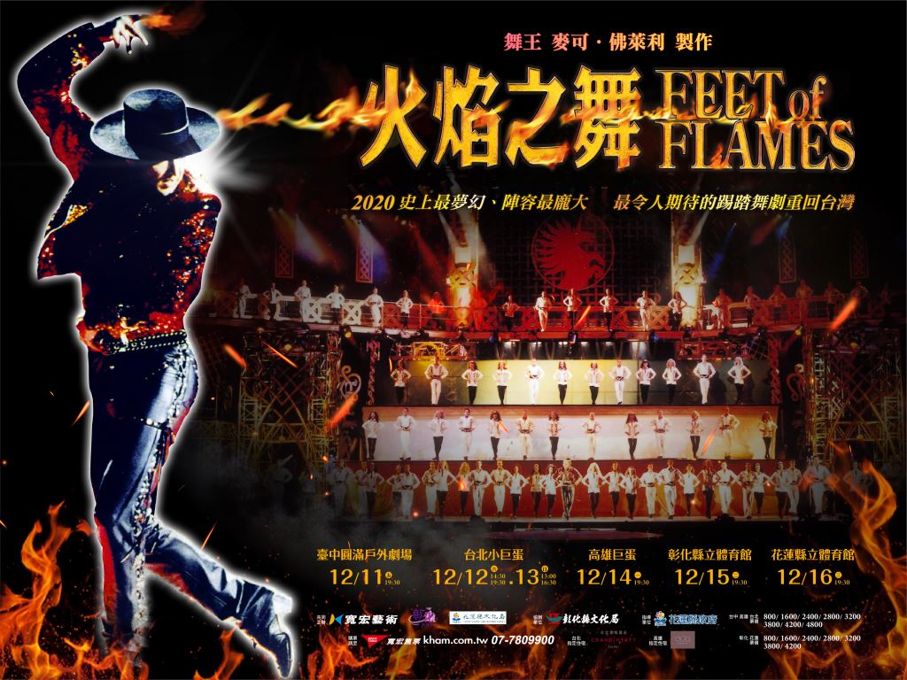 2020年洄瀾藝術節「火焰之舞-愛爾蘭踢踏舞」 貴賓券兌換簡章(貴賓券己兌換完畢)(1)