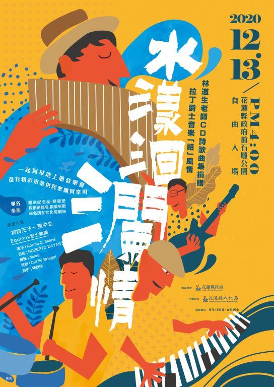 水漾洄瀾情-林道生老師CD詩歌集捐贈、拉丁爵士音樂「話」風情