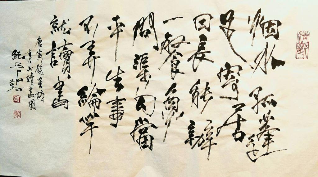 千錘百鍊-紀乃石書法篆刻集