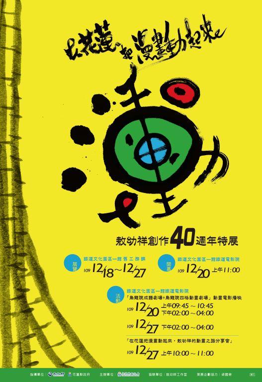 敖幼祥創作四十周年特展-在花蓮把漫畫動起來(2)