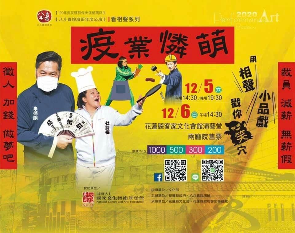 八斗喜說演班 2020年度公演-看相聲系列之《疫業憐萌》