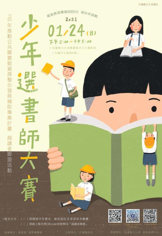 01月24日《少年選書師》選拔大賽