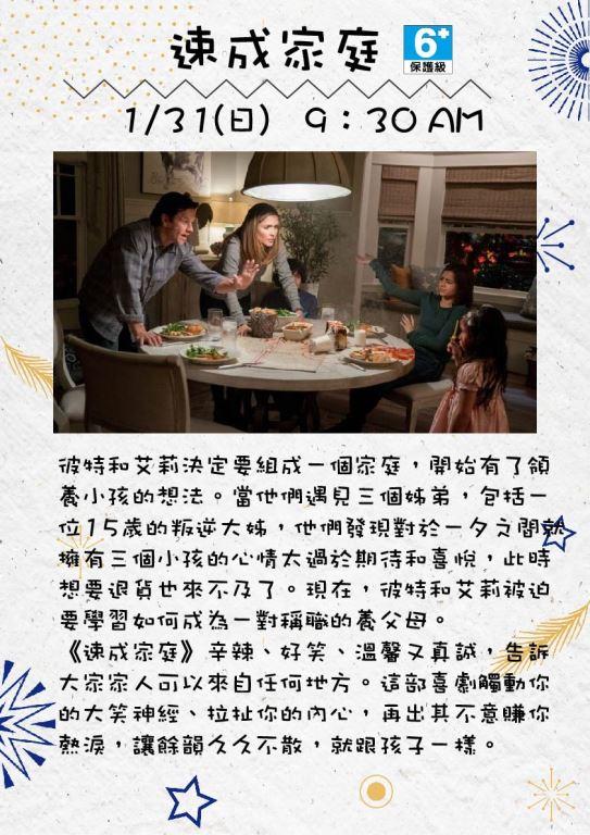 110年01月份文化電影欣賞(11)
