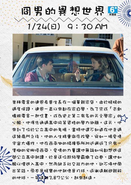 110年01月份文化電影欣賞(9)