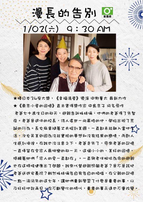 110年01月份文化電影欣賞(2)