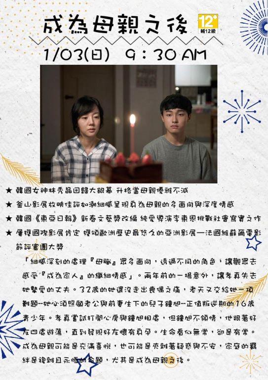 110年01月份文化電影欣賞(3)