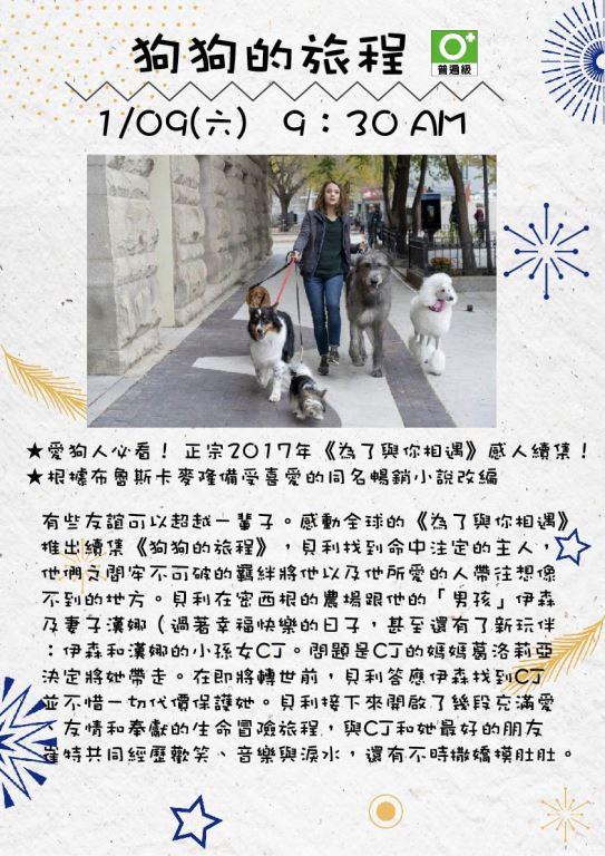 110年01月份文化電影欣賞(4)
