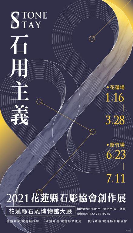 石用主義 STONE.STAY─2021花蓮縣石彫協會創作展