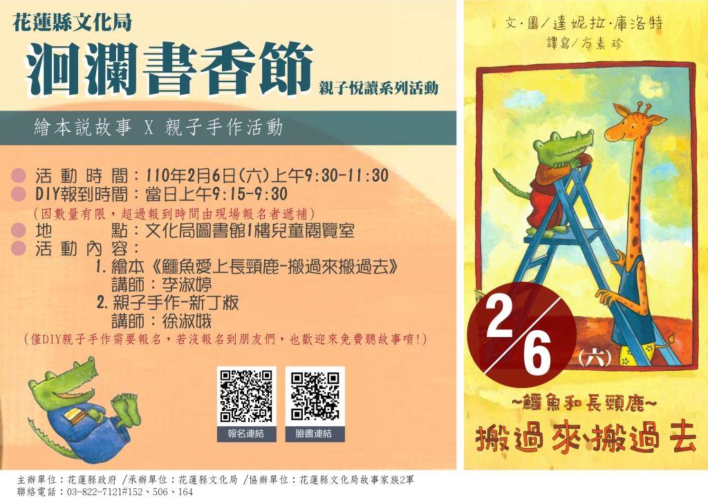 【免費】2/6(六)繪本說故事及親子DIY手作活動