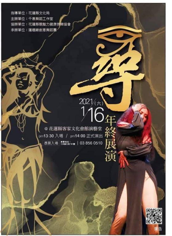 千惠舞蹈工作室-2020年終展演【尋】