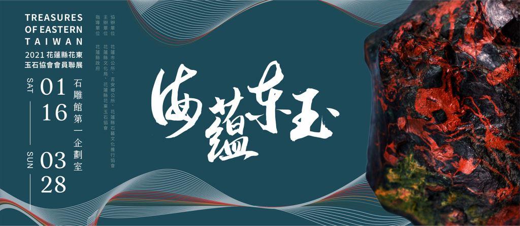 海蘊東玉-2021花蓮縣花東玉石協會會員聯展