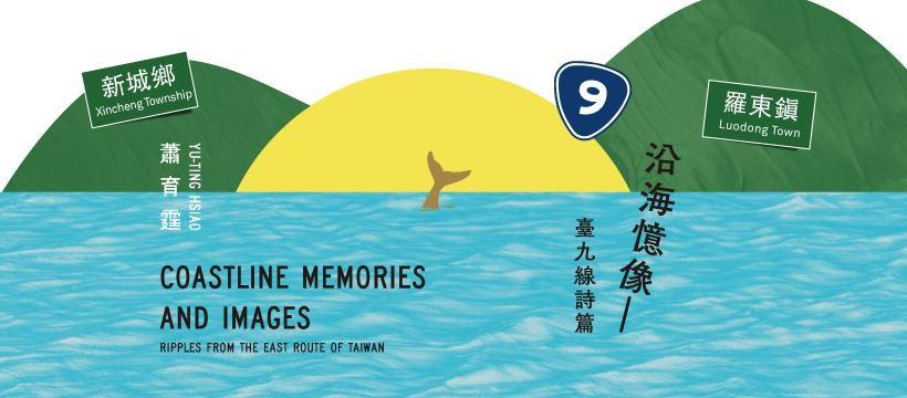 東吳大學松怡廳⟪沿海憶像-臺九線詩篇⟫蕭育霆專輯發表音樂會