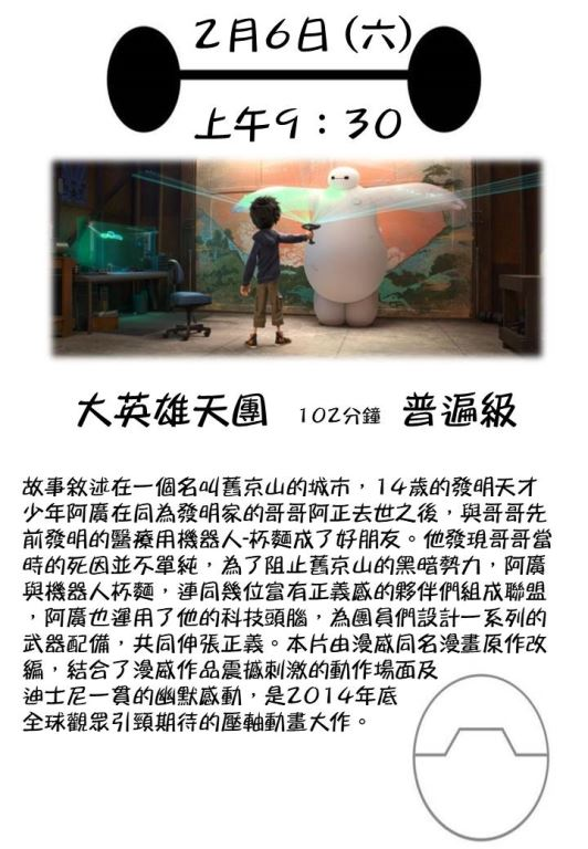 110年02月份文化電影欣賞