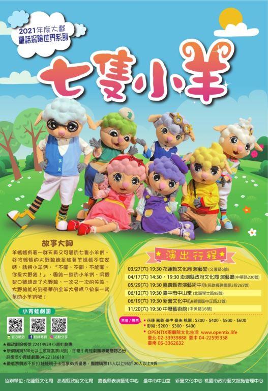 《童話探險世界系列-七隻小羊》小青蛙劇團