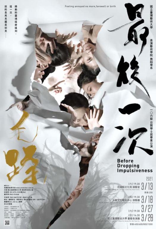 《最後一次毛躁》 國立臺灣藝術大學舞蹈學系畢業公演