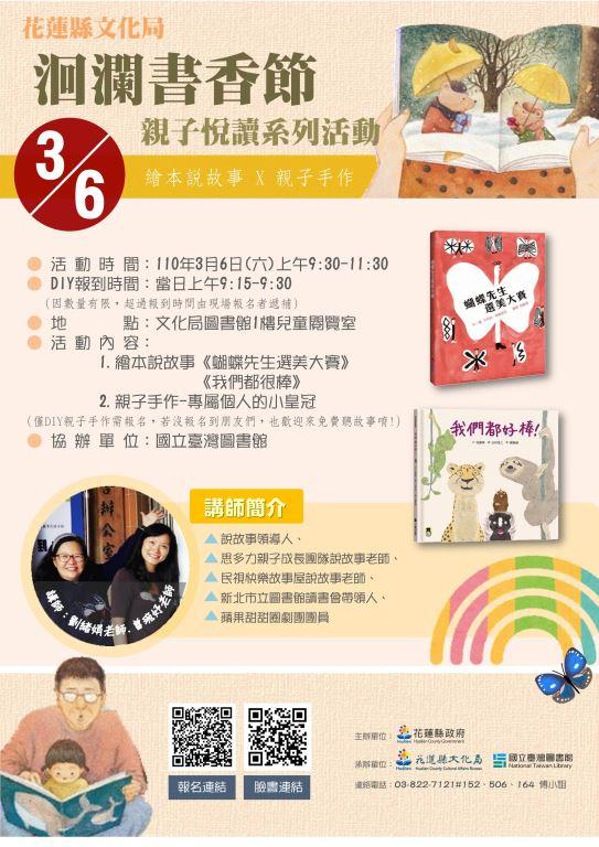 【免費】3/6(六)繪本說故事及親子手作活動