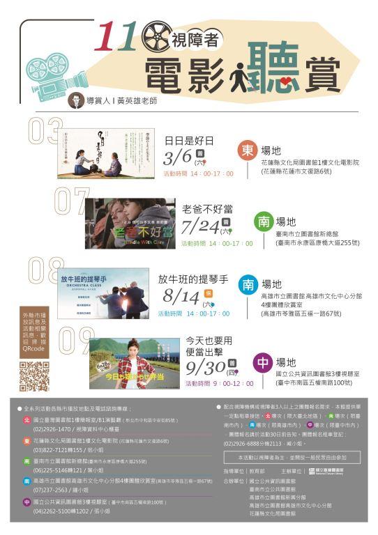 國立臺灣圖書館-110 年視障者電影聽賞活動