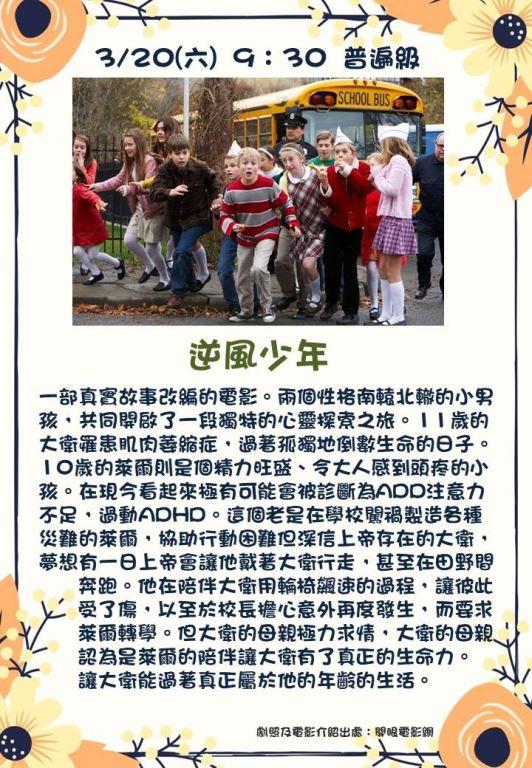 110年03月份文化電影欣賞(6)