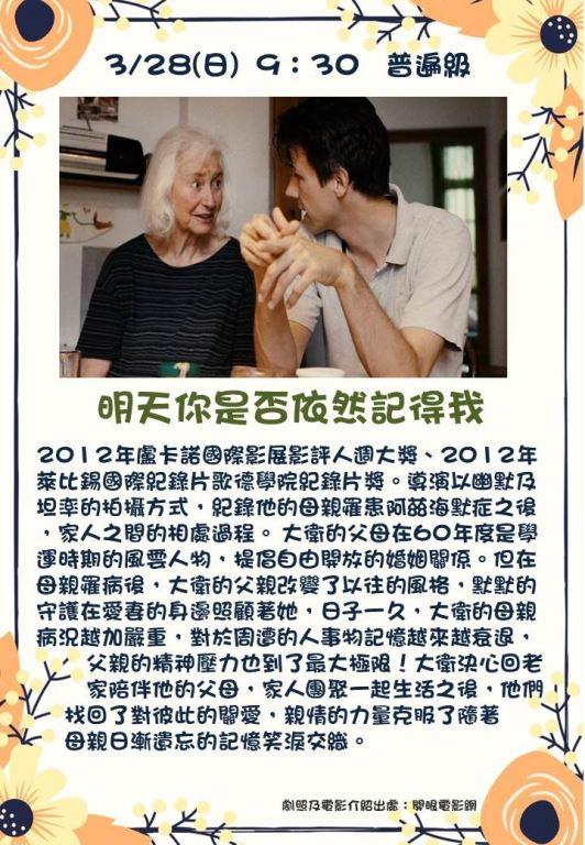 110年03月份文化電影欣賞(9)