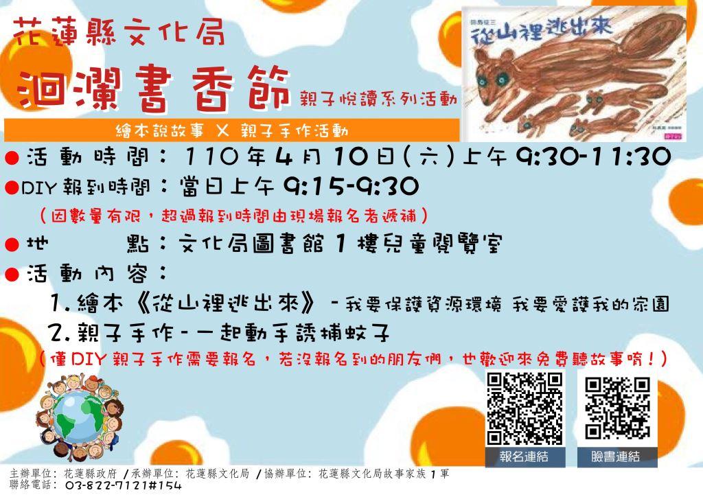 【免費】4/10(六)繪本說故事及親子手作活動