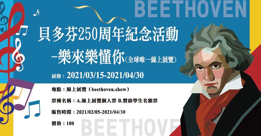 貝多芬250年紀念線上展~樂來樂懂你