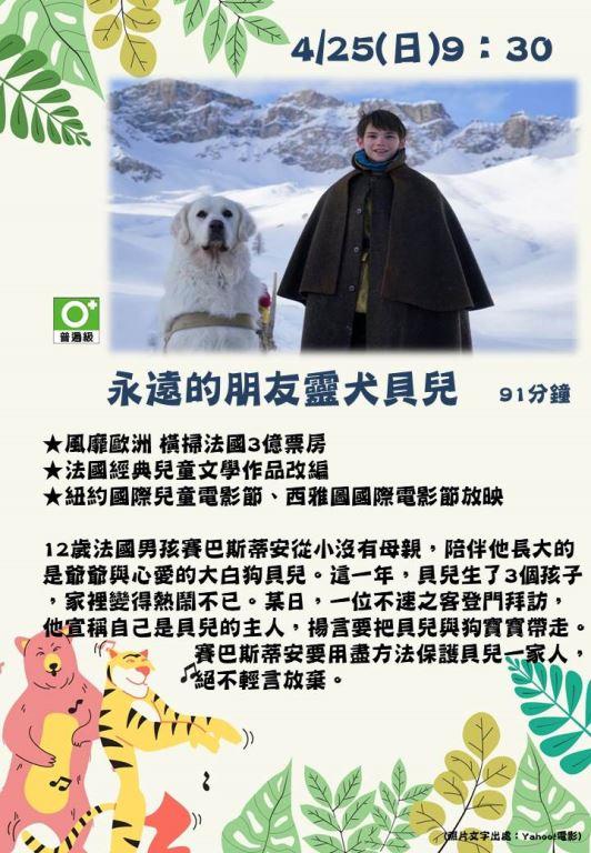 110年4月份文化電影欣賞(8)