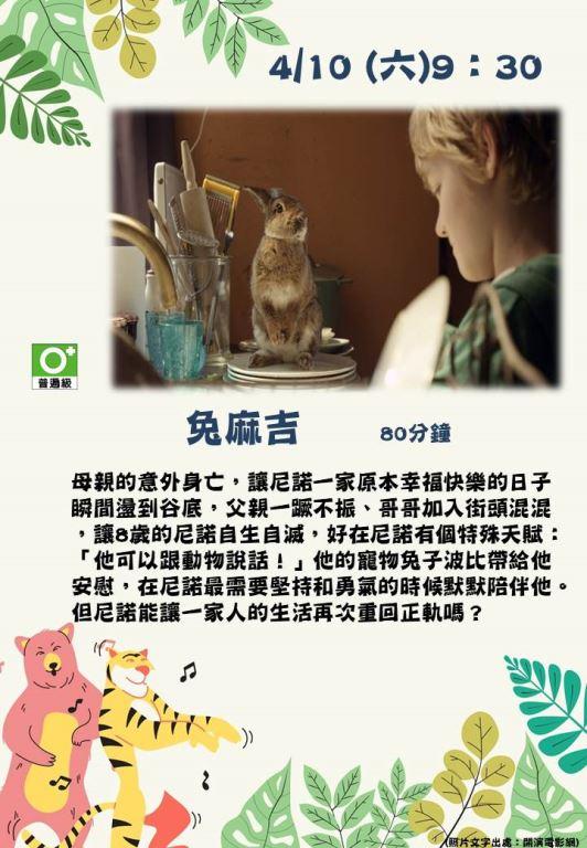 110年4月份文化電影欣賞(3)