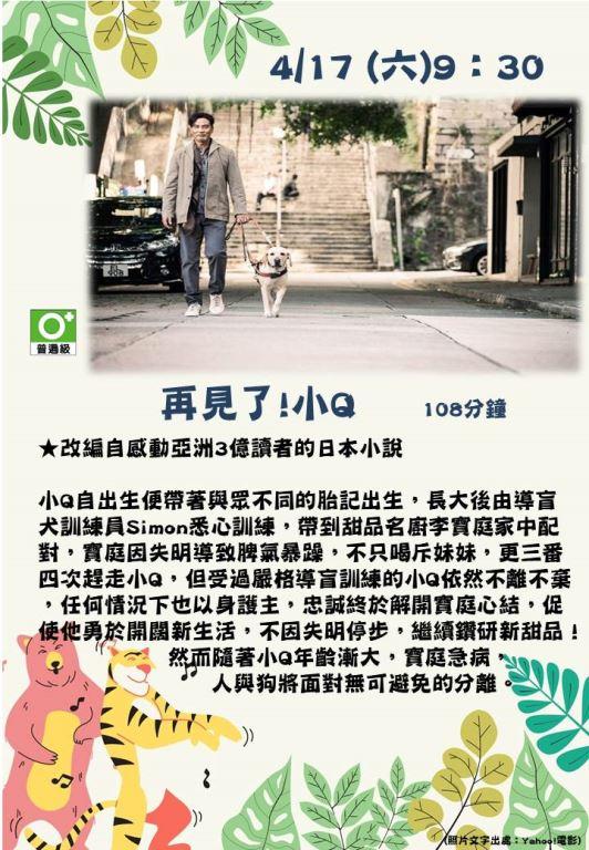 110年4月份文化電影欣賞(5)