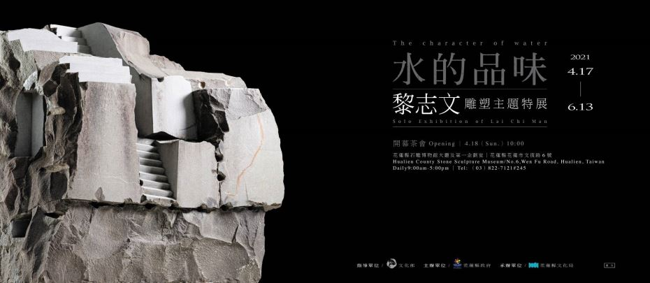 水的品味-黎志文雕塑主題特展