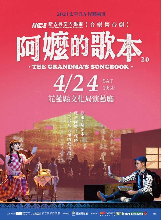 2021年太平洋左岸藝術季「音樂舞台劇-阿嬤的歌本」2.0(1)