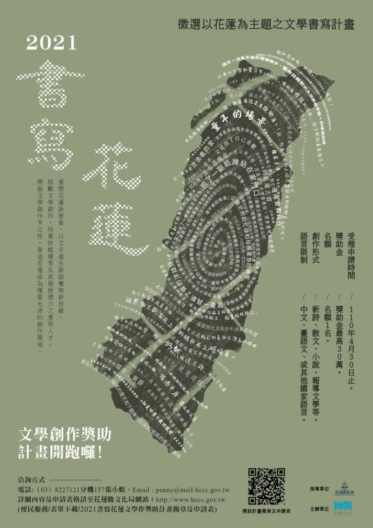 「2021書寫花蓮文學創作獎助計畫」已開跑囉!收件至4月30日止。